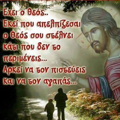 Έχει ο Θεός!…