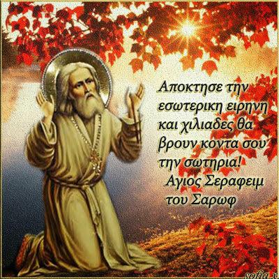 Βίος του αγίου Σεραφείμ.(1759-1833) Εορτή 2 Ιανουαρίου.