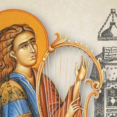 Μαθήματα βυζαντινής μουσικής για παιδιά!